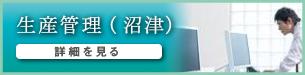 生産管理(沼津)