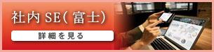 社内SE(富士)