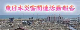 東日本災害関連活動報告